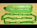 Как сделать цепь из пластиковых бутылок