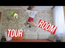 ROOM TOUR/МОЯ КОМНАТА/РУМ ТУР
