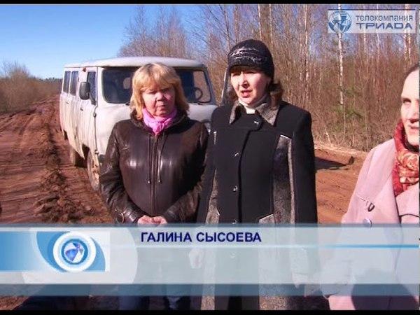 16 04 18 В Новгородском районе жители деревни Частова отрезаны от всего мира автобус не ходит дети в школе не учатся