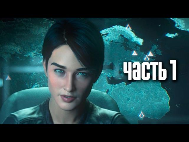 Прохождение Assassin's Creed Syndicate (Assassin's Creed Синдикат) — Часть 1: Палки в колеса