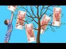 Bad Kids Деньги на дереве Money tree For Children IRL