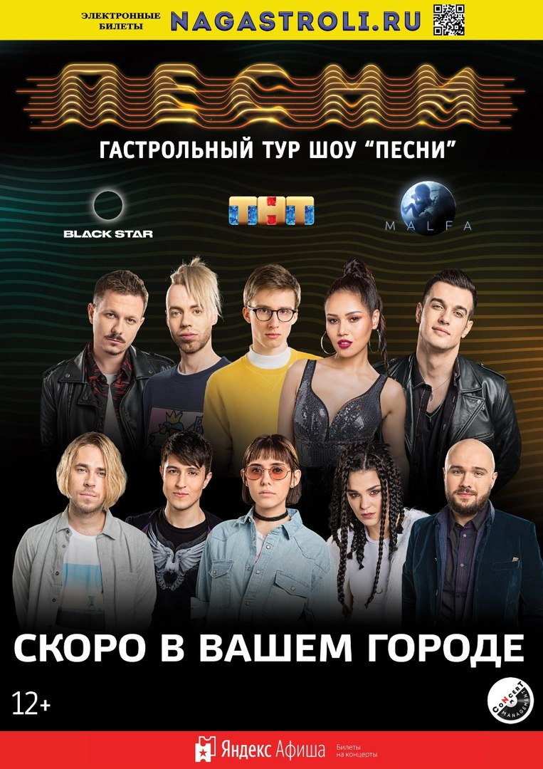 Тур шоу Песни по городам России: когда и где, расписание концертов