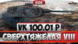 VK 100.01 P ГАЙД - НЕПРОБИВАЕМАЯ ИМБА