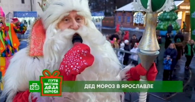 Путешествие Деда Мороза и НТВ в Ярославле: волшебник два дня поздравлял детей и исполнял их мечты
