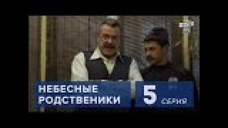 Сериал Небесные родственники 5 серия (2011) Комедия мелодрама в 8-ми сериях.
