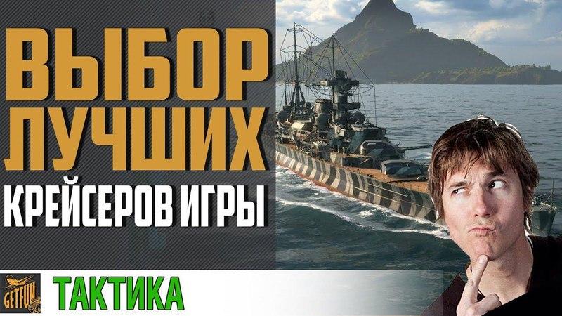 Какие крейсера лучше качать ? World of Warships