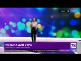 Певица Лариса Луста в