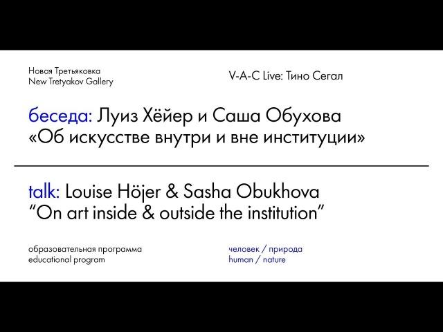 V A C live Tino Sehgal Louise Höjer Sasha Obukhova