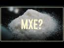 Рекомендации MXE (Methoxetamine)