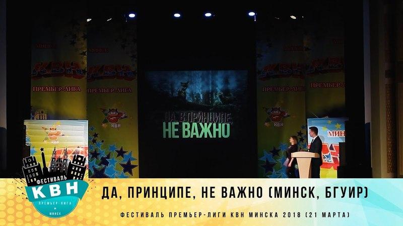 Да, в принципе, не важно (Минск) (фестиваль Премьер-Лига КВН Минска 2018)