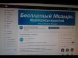 Итоги конкурса 25.11.2017. Бесплатный Мозырь.