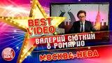 ВАЛЕРИЙ СЮТКИН И РОМАРИО МОСКВА-НЕВА