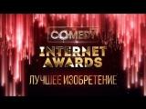 INTERNET AWARDS Игра «JOPA 2017»