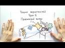 GetAClass Теория вероятностей 6 Правильный выбор getaclass ntjhbz dthjznyjcntq 6 ghfdbkmysq ds jh