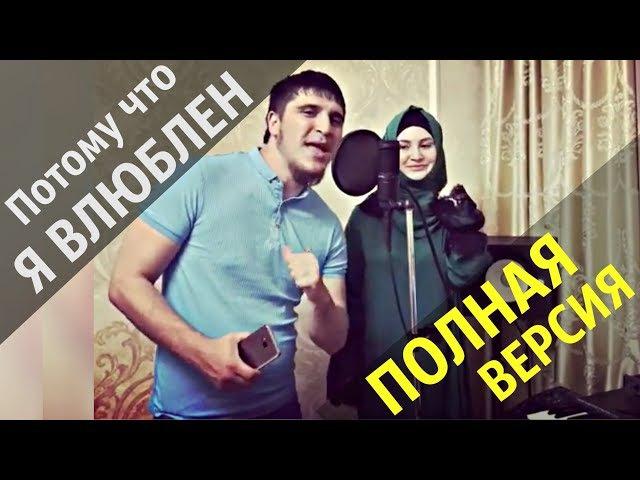 НОВАЯ ПЕСНЯ БОМБА 2017! Малика и Аюб Вахарагов - Потому что влюблен