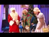 Дед Мороз у бабушки и Маши  - Уральские пельмени