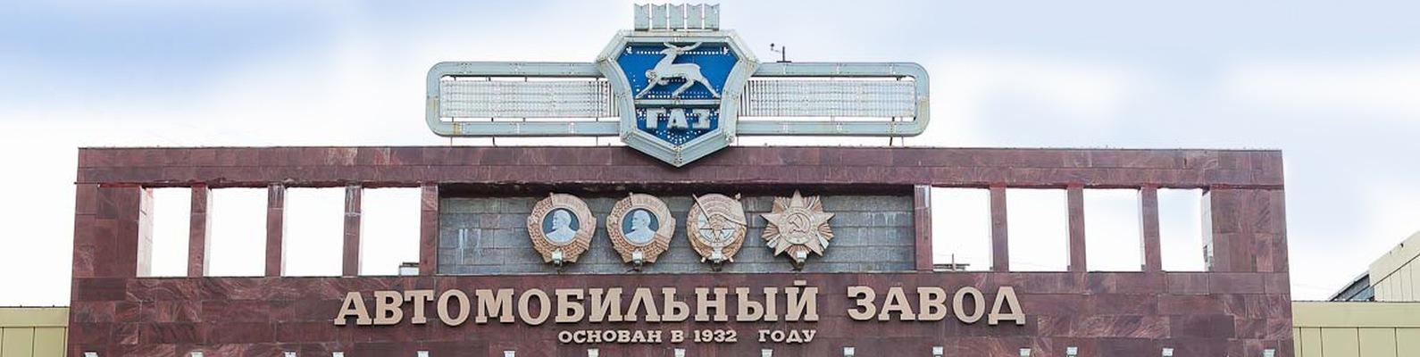 отзывы работников ооо автозавод газ проект vw/skoda