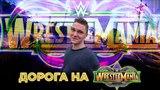 Дорога на WrestleMania 34 | Где Лёха?