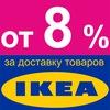Ikea Saratov