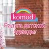 Komod - сеть модных магазинов детской одежды