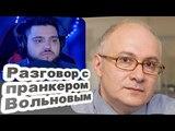 Матвей Ганапольский. Разговор с пранкером Вольновым... 31.03.18