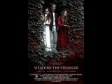 Добро пожаловать, незнакомец  Welcome the Stranger (2018)