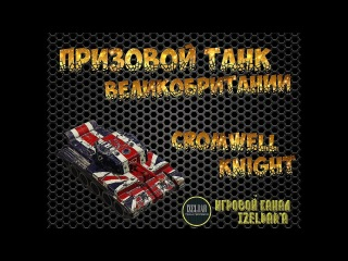 Призовой танк Великобритании - Cromwel Knight. WOT PS4