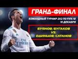 ГРАНД-ФИНАЛ командный турнир 2х2 по FIFA 18 (10.12.17)