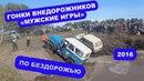 ГОНКИ ВНЕДОРОЖНИКОВ МУЖСКИЕ ИГРЫ В КАЗАЧИНСКОМ РАЙОНЕ ПО БЕЗДОРОЖЬЮ