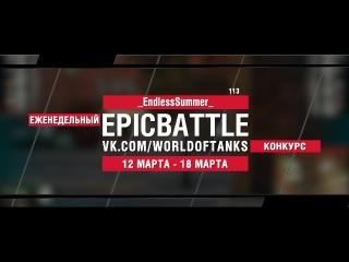 EpicBattle : _EndlessSummer_ / 113 (конкурс: ) World of Tanks