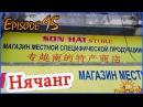 Русские в Нячанге (Вьетнам). Навстречу Солнцу на Мопеде 95