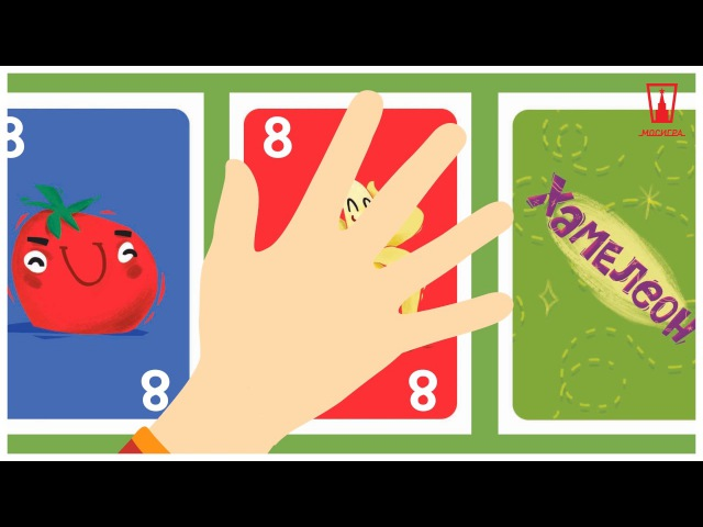Правила игры Хамелеон