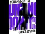 Ольга Бузова - #ОНАНЕБОИТСЯ