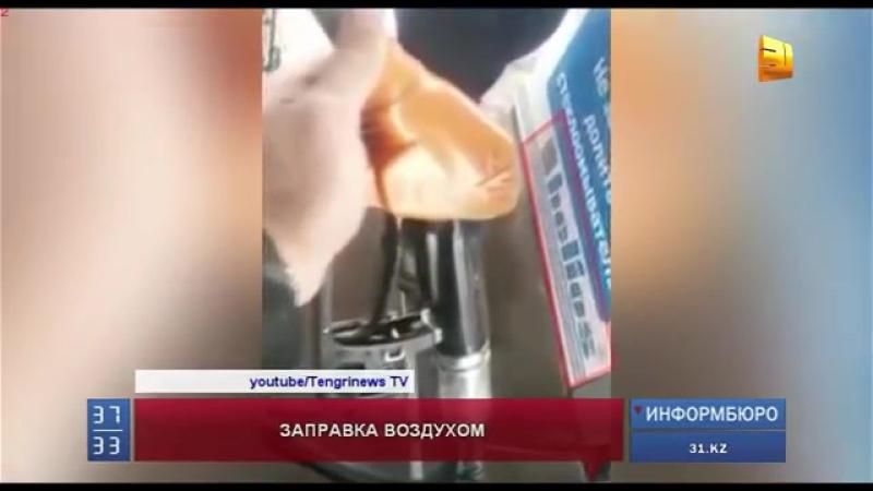 Обман на автозаправочной станции вызвал шквал негодования среди казахстанцев
