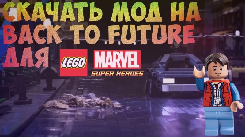 МОД НА НАЗАД В БУДУЩИЕ (LEGO Marvel Super Heroes)