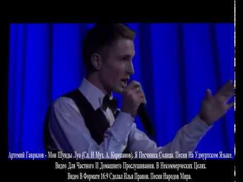 Артемий Гаврилов - Мон Шунды Луо. Я Песчинка Солнца. Песня На Удмуртском Язы