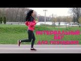 Интервальный бег — лучший способ похудеть  [Workout   Будь в форме]