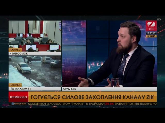 Адвокат Шевчук про загрозу захоплення телеканалу ZIK Ситуація дуже критична - це замах на злочин