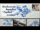 Якобинская вышивка Первый глоток Х Бломкамп