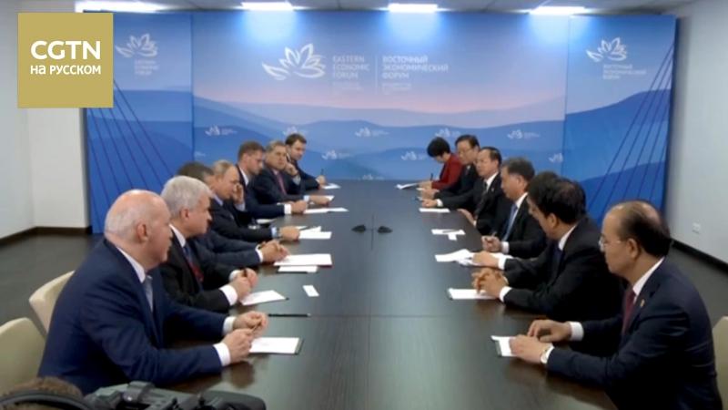 Встреча президента РФ Владимира Путина с вице-премьером Госсовета КНР Ван Яном на полях ВЭФ-2017