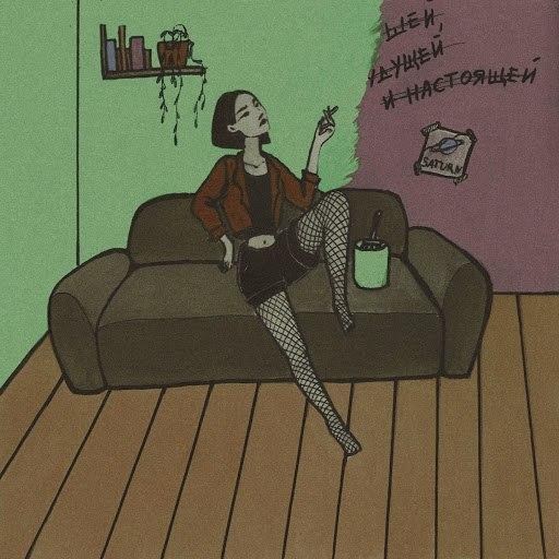 Егор Натс альбом Последняя песня о ней