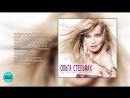 Ольга Стельмах - Не плачьте, девочки (Альбом 2006 г)