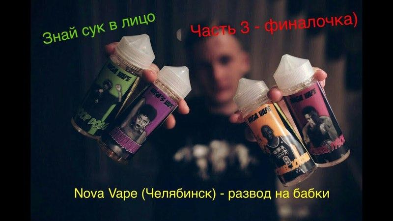 Жидкость Niga Vape РАЗВОД НА ДЕНЬГИ. Мошенники из Челябинска. Часть 3 Финал!
