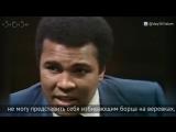 Мастер класс от Мухаммада Али для всех боксеров - ЭКСКЛЮЗИВНОЕ интервью с Мухаммадом Али
