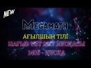 Нағыз ҰБТ-2017 де КЕЛГЕН НҰСҚА   Ағылшын тілі   1400 - нұсқа   MegaMath