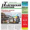 """""""Тайгинский рабочий"""""""