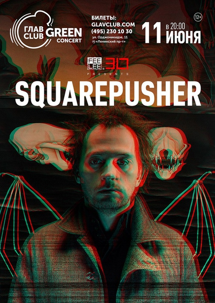 vk.com/squarepusher_glavclub