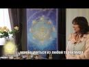 """Наталия Ладини. Онлайн Обучение 1 курса метода """"Матрица Судьбы. Диагностика предназначения"""""""