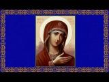 Православный календарь. Среда, 22 ноября, 2017г. Иконы Божией Матери, именуемой