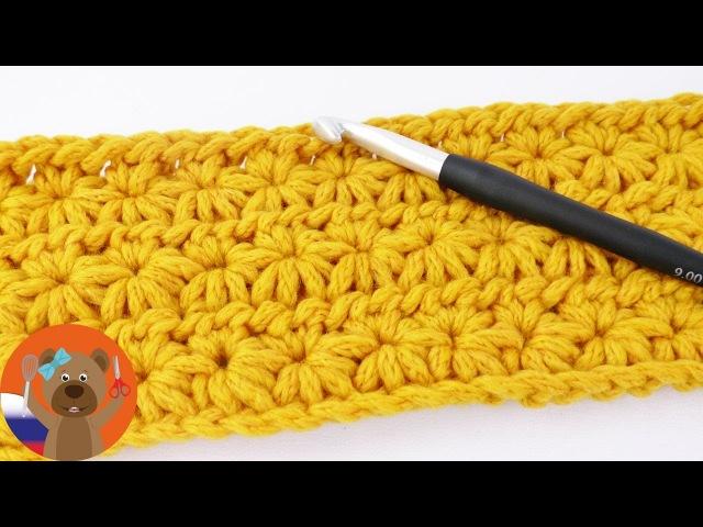 Как вязать узор Звездочка | Вязание крючком | Пошаговый видеоурок для начинающих